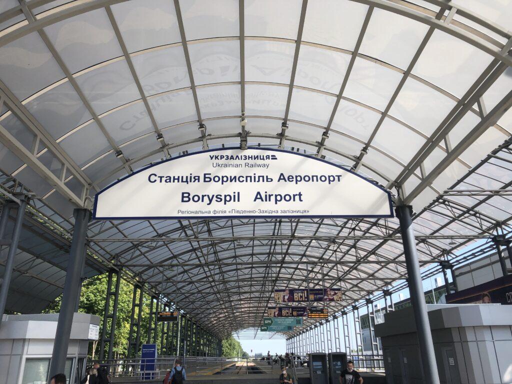 Stacja kolejowa na lotnisku Boryspol w Kijowie.